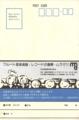 1978年8月7,8日 甲斐道雄フルートリサイタル[レコード] - a