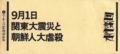 "1982年9月1日水牛楽団""関東大震災と朝鮮人大虐殺""@中野文化センター"