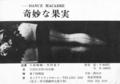 """1978年11月21,24日小林嵯峨,竹田恵子""""奇妙な果実""""@Kid"""