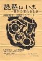 """1985年9月22日田原順子""""琵琶はいま""""@はっぽん-a"""