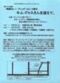 """2010年3月6,7日小石川フリーコンサートvol.1&2""""キム・ドゥスさんを迎えて"""""""