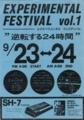 """1978年9月23, 24日 EXPERIMENTAL FESTIVAL """"逆転する24時間"""""""