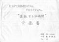 """1978年9月23, 24日 EXPERIMENTAL FESTIVAL """"逆転する24時間""""  企画書"""