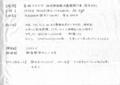 """1978年9月23, 24日 EXPERIMENTAL FESTIVAL """"逆転する24時間"""" 企画書 -(p. 2)"""