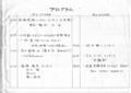 """1978年9月23, 24日 EXPERIMENTAL FESTIVAL """"逆転する24時間"""" 企画書 -(p. 3)"""
