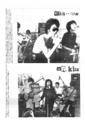 """1978年8月""""WATCH OUT"""" NO.1-5"""