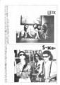 """1978年8月""""WATCH OUT"""" NO.1-7"""