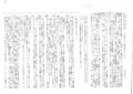 1978年3月1日原田力男,制作者メッセージ no.4 大石泰・吉川和夫作品への