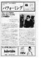 1978年6月10日 パフォーミング No.2 - p.1