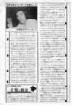 1978年6月10日 パフォーミング No.2 - p.4