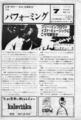1978年7月10日 パフォーミング No.3 - p.1