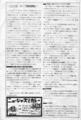 1978年7月10日 パフォーミング No.3 - p.4