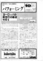 1978年10月10日 パフォーミング No.6 - p.1