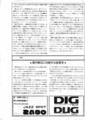 1978年10月10日 パフォーミング No.6 - p. 2