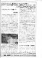1978年10月10日 パフォーミング No.6 - p.3