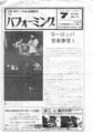 1979年7月10日 パフォーミング No.14 - p.1