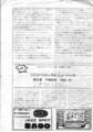 1979年7月10日 パフォーミング No,14 - p.2
