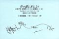 2010年 小山博人(同年7/2死去) 最後の引越案内(postcard) - b