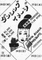 1989年7月26〜30日 KID AILACK PRESENTS 『ダンシング イメージ』 - チケット
