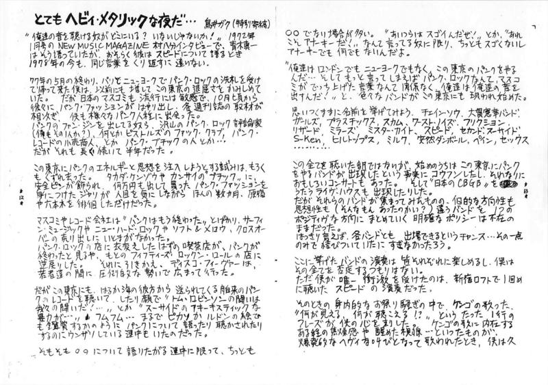 1978年 Goddamn 創刊号「日本のNOW WAVE 」p-12, p-13