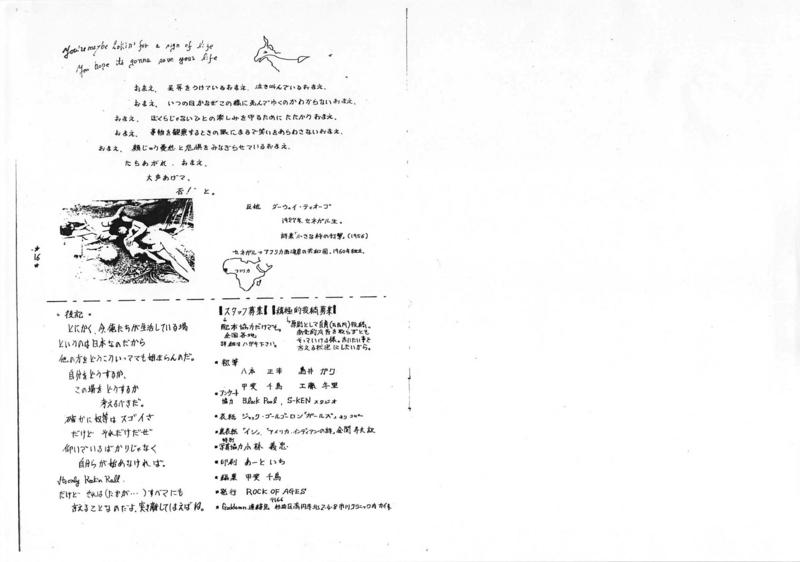 1978年 Goddamn 創刊号「日本のNOW WAVE」p-16