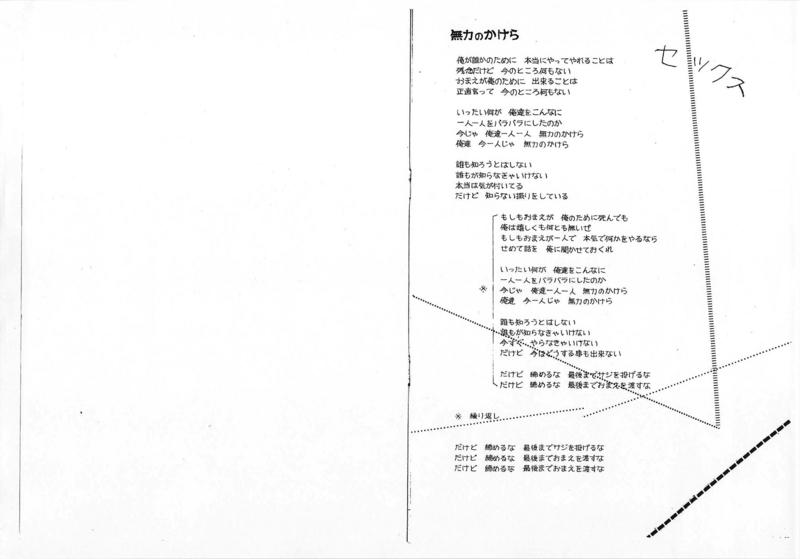 1978年 Goddamn「マイナーロッカーズ詩集」 p-1