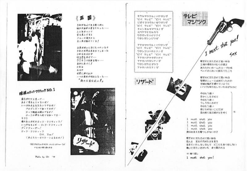 1978年 Goddamn「マイナーロッカーズ詩集」p-2, p-3