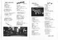 1978年 Goddamn「マイナーロッカーズ詩集」p-4, p-5
