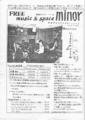 1979年3月 Free music & space minor / 吉祥寺マイナー  - (r)