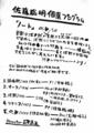 1977年8月9,10,11日 EX-house 佐藤聡明個展プログラム