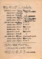 1978年10月 グッドマン広報 号外 - 4(豊住芳三郎 Schedule)