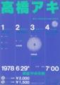 1978年6月29日 高橋アキ・ピアノリサイタル, 銀座中央会館 - a