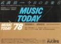 """1978年05月30〜6月4日 """"Music TODAY '78 """" 今日の音楽  6 - b"""