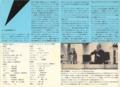 """1978年05月30〜6月4日 """"Music TODAY '78 """" 今日の音楽  6 - c"""
