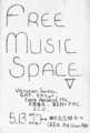 1978年5月13日  Free Music Space 5, お茶ノ水・明大記念館ホール