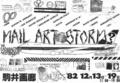 1982年12月13〜19日 駒井画廊 [MAIL ART STORM?]