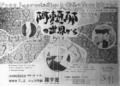 1978年8月6日 阿頼耶の世界から Part   2 / 吉祥寺羅宇屋 -(B3 - poster)