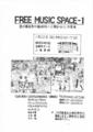 1978年1月22日 FREE MUSIC SPACE 1, 駿河台 明大記念館