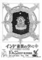 1978年10月22日 永井邦治『インド音楽の夕べ』/ 志家町・菅原宅(B3-poster