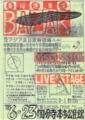 1985年6月23日 支援連支援 BAZAR \ 国分寺本多公民館