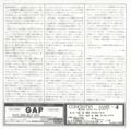 1978年3月14,15,16日 EX-house『RANDOM NEWS』7, GAP展 - 3