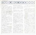 1978年5月13.14日  EX-house『RANDOM NEWS』8, keyboard memorial - 2