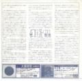 1978年5月13.14日  EX-house『RANDOM NEWS』8, keyboard memorial - 3