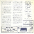 1978年5月13.14日  EX-house『RANDOM NEWS』8, keyboard memorial - 4