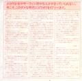 1978年8月29.30日  EX-house『RANDOM NEWS』9, 有田数朗個展 - 2