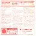 1978年8月29.30日  EX-house『RANDOM NEWS』9, 有田数朗個展 - 3