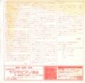 1978年8月29.30日  EX-house『RANDOM NEWS』9, 有田数朗個展 - 4