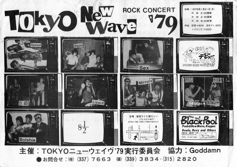 1979年1月21日Tokyo New Wave '79 , 新宿ライヒ館モレノ - a
