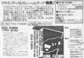 1978-9年 三浦崇史 SAX SOLO <SOUL FUSION>, FBT - 001