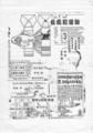 1985年11月9日 第三回公民館運動, 調布市公民館教室